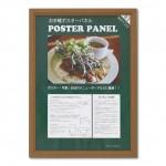 木製ポスターパネルML-31 ブラウン