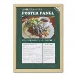 木製ポスターパネルML-31 ナチュラル